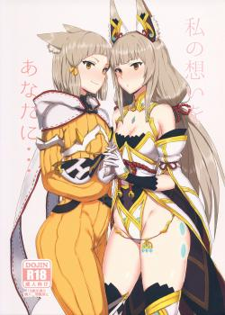 Watashi no Omoi o Anata ni...